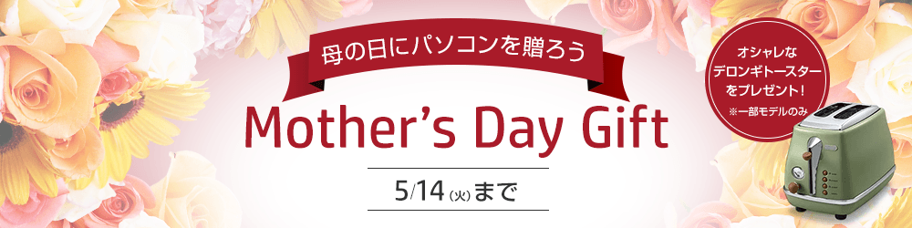 """Mother""""s Day Gift"""