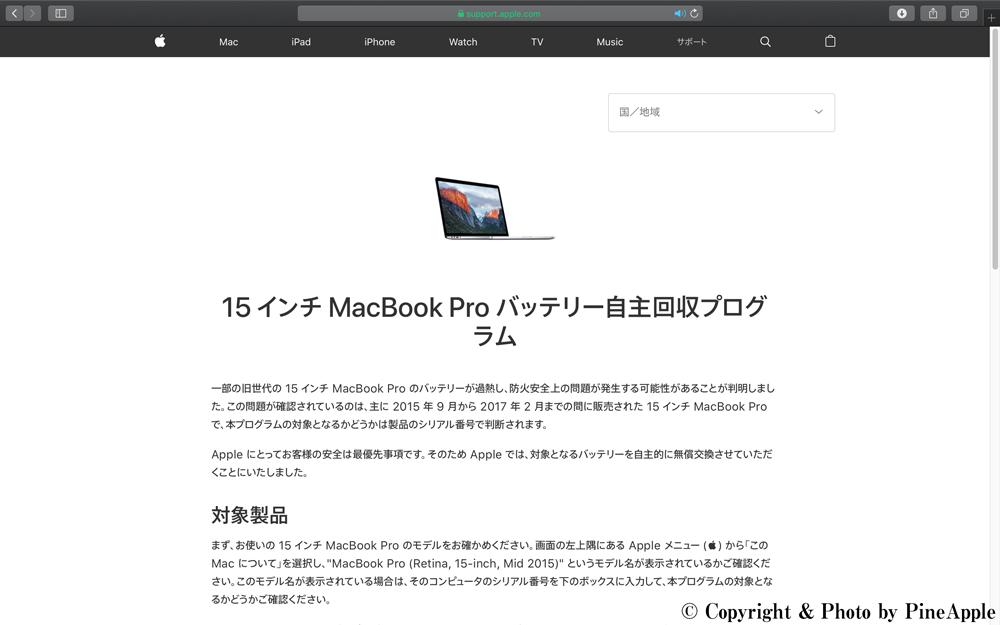 15 インチ MacBook Pro バッテリー自主回収プログラム - Apple サポート