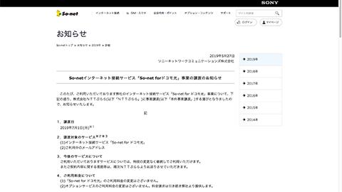 So - net インターネット接続サービス「So - net for ドコモ光」事業の譲渡のお知らせ お知らせ So - net