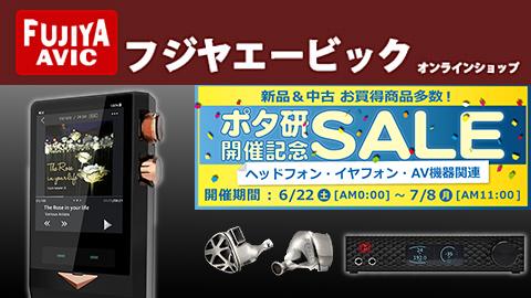 6/22(00:00)- 7/8(11:00)ポタ研 SALE