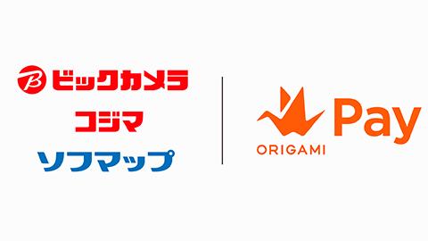 ビックカメラ x コジマ x ソフマップ with Origami Pay