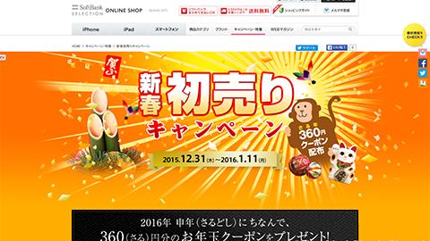新春初売りキャンペーン|キャンペーン・特集|ソフトバンクセレクション
