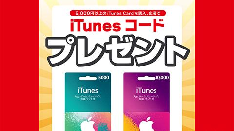 総合スーパー合同 iTunes Card コードプレゼント!キャンペーン