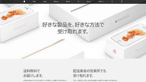 配送と受取 - Apple(日本)
