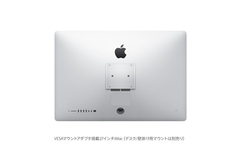 VESA マウントアダプタ搭載 iMac