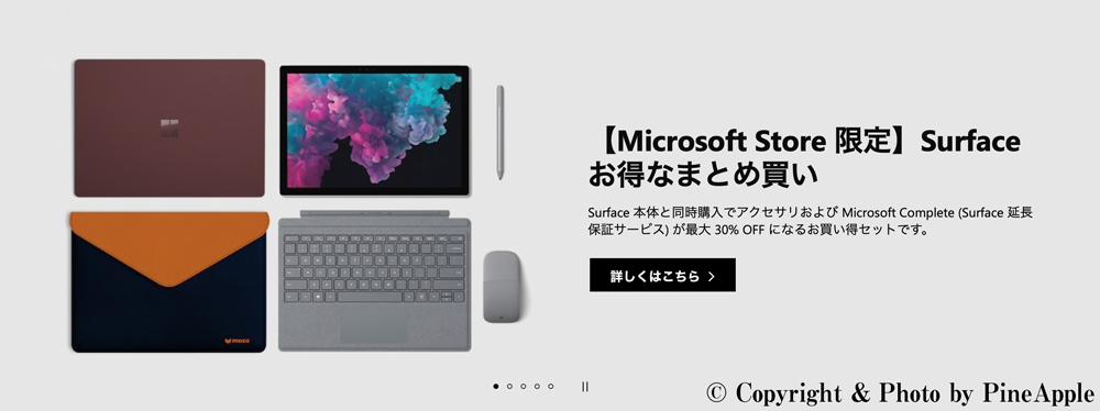 お買い得商品 - Microsoft Store 日本