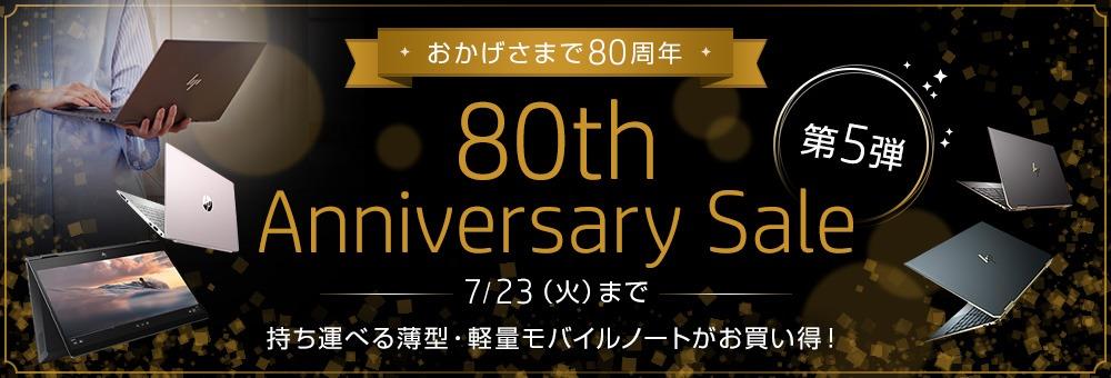 80 周年記念セール