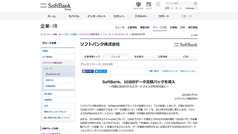 SoftBank、1GB のデータ定額パックを導入|プレスリリース|ニュース|企業・IR|ソフトバンクグループ