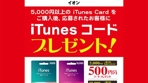 iTunes コードプレゼント!