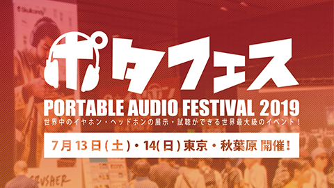 PORTABLE AUDIO FESTIVAL 2019 SUMMER(ポタフェス 2019 夏 秋葉原)