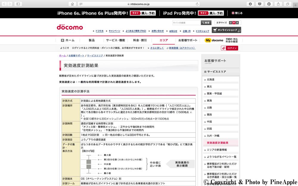 実効速度計測結果|通信・エリア|NTT ドコモ