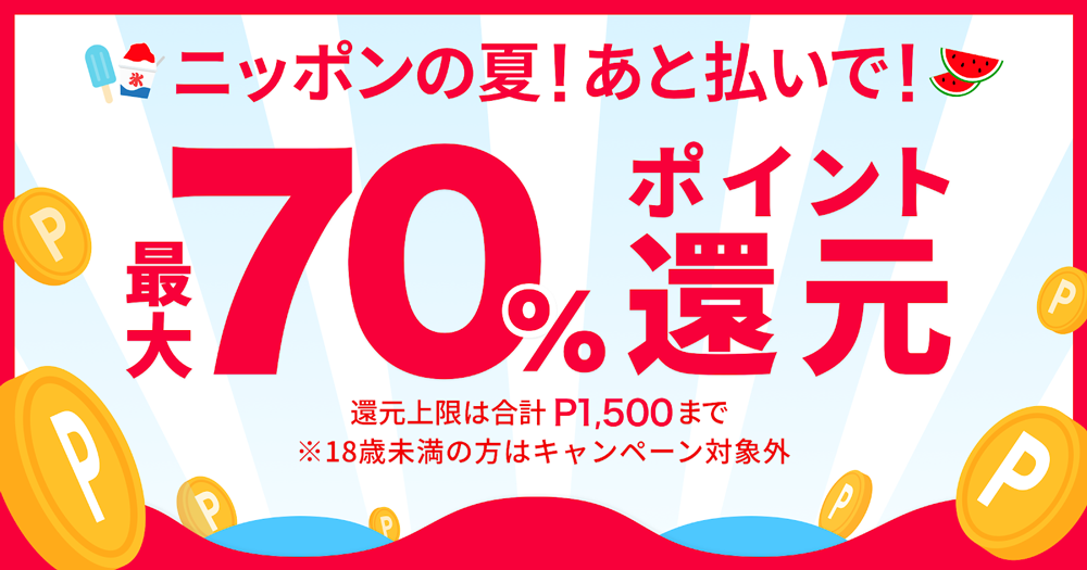 ニッポンの夏!最大 70% ポイント還元!キャンペーン開催