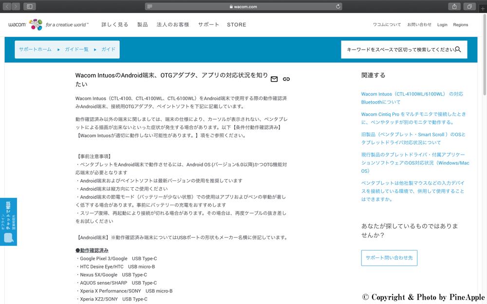 Wacom Intuos の Android 端末、OTG アダプタ、アプリの対応状況を知りたい|Wacom