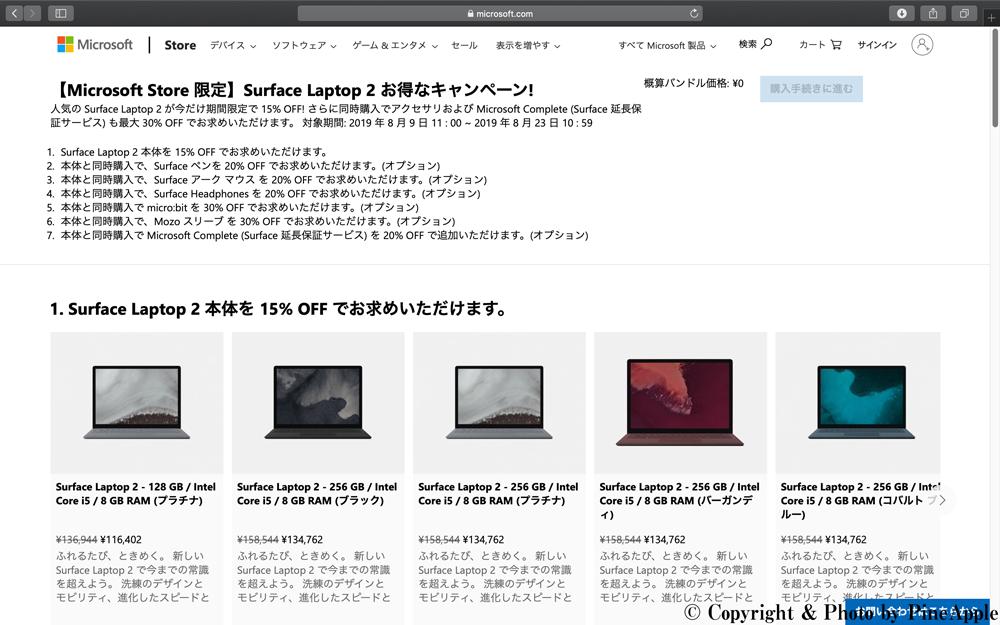 【Microsoft Store 限定】Surface Laptop 2 お得なキャンペーン!の構築