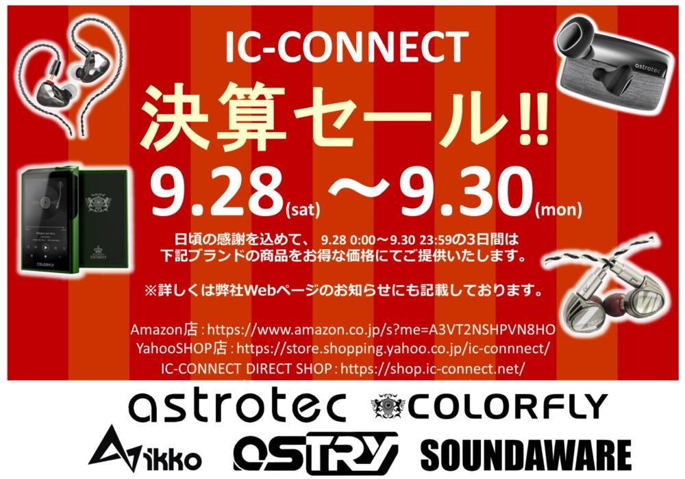 【キャンペーン】2019年決算セールのご案内 9/28 - 9/30 お得な 3 日間!!