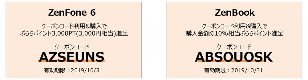 クーポンコード @ ひかり TV ショッピング