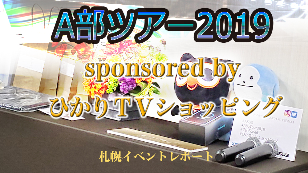 A 部ツアー 2019 sponsors by ひかり TV ショッピング @ 札幌