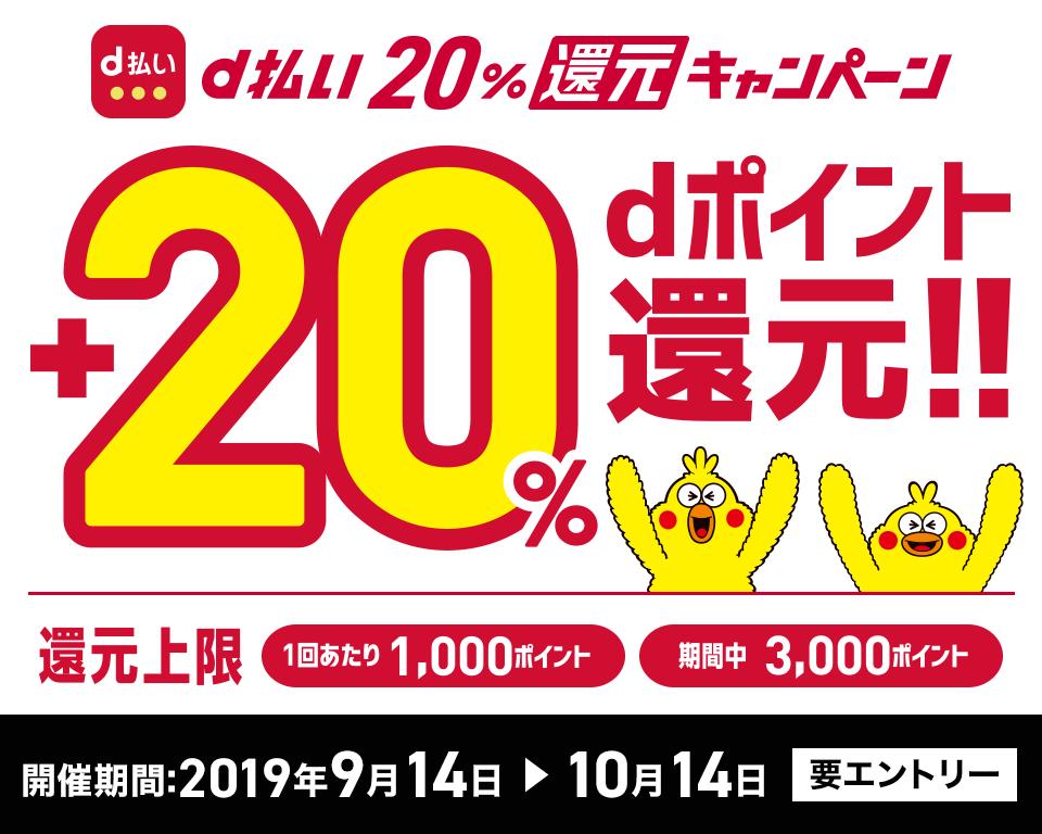 【 d 払い】20 % 還元キャンペーン