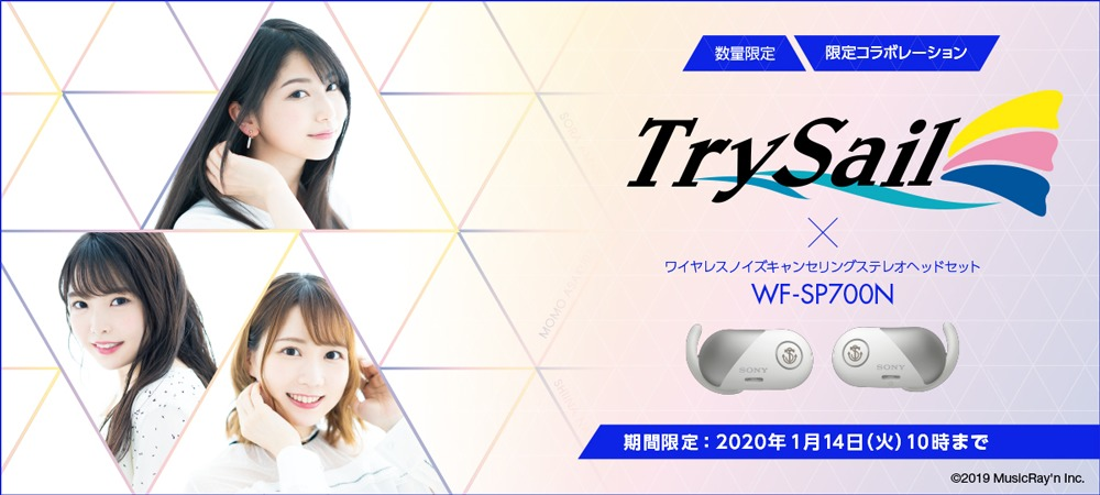WF - SP700N/TS:TrySail コラボレーションモデル