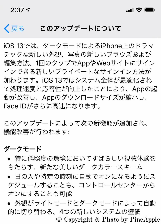 iOS 13:ダークモード