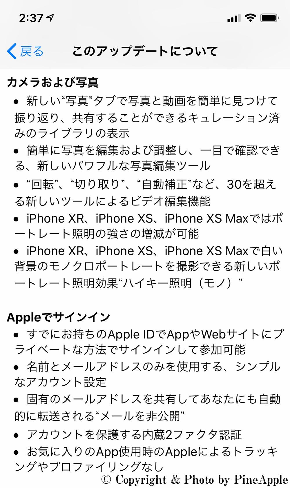 iOS 13:カメラおよび写真、Apple でサインイン