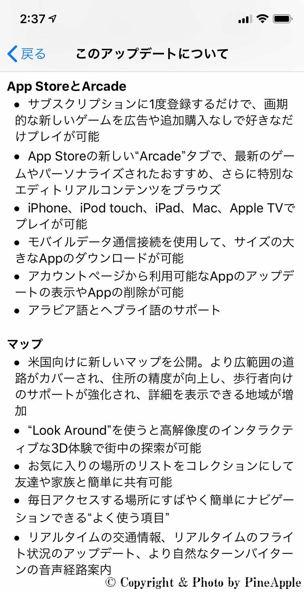 iOS 13:App Store と Arcade、マップ