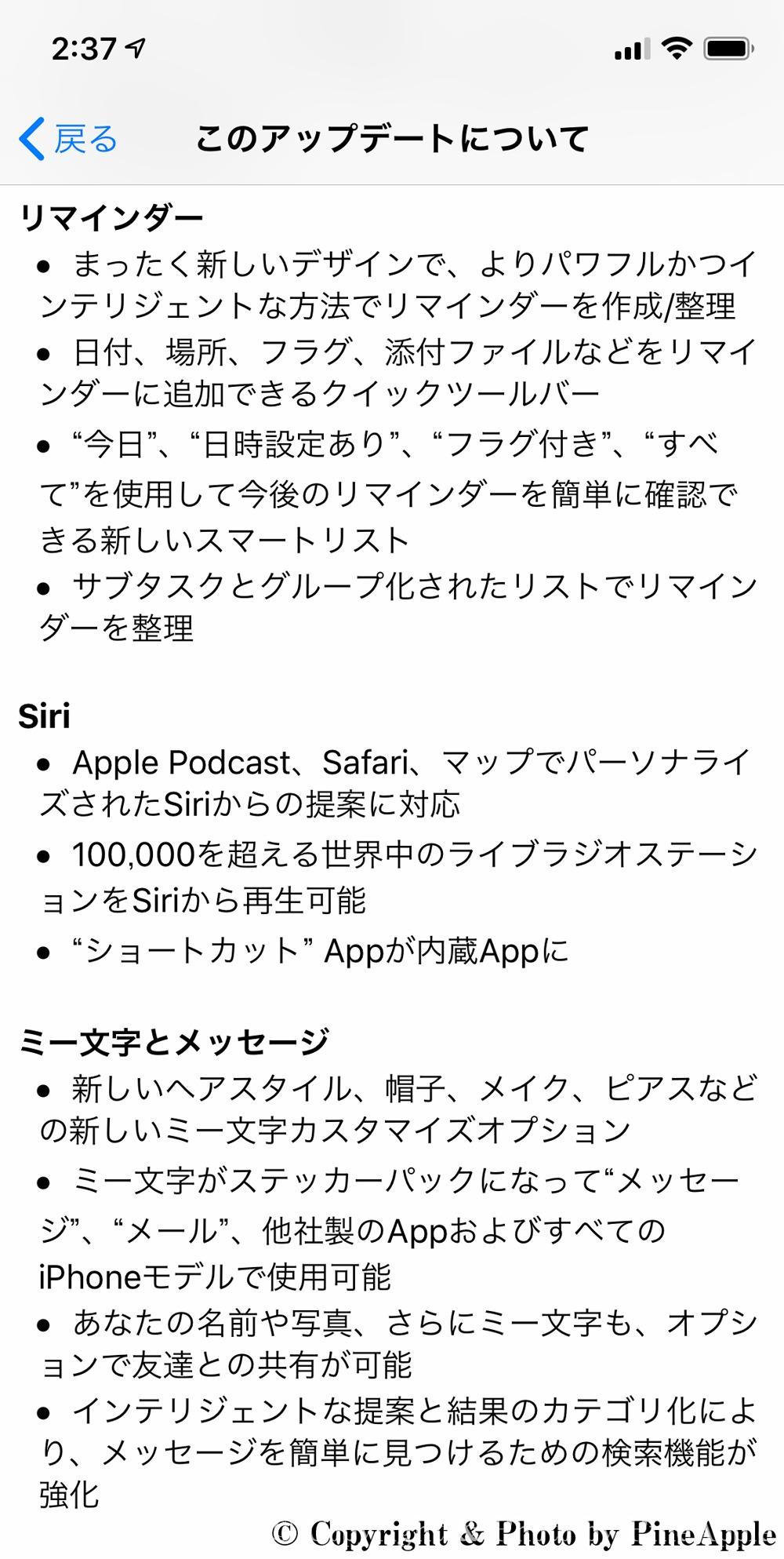 iOS 13:リマインダー、Siri、ミー文字とメッセージ