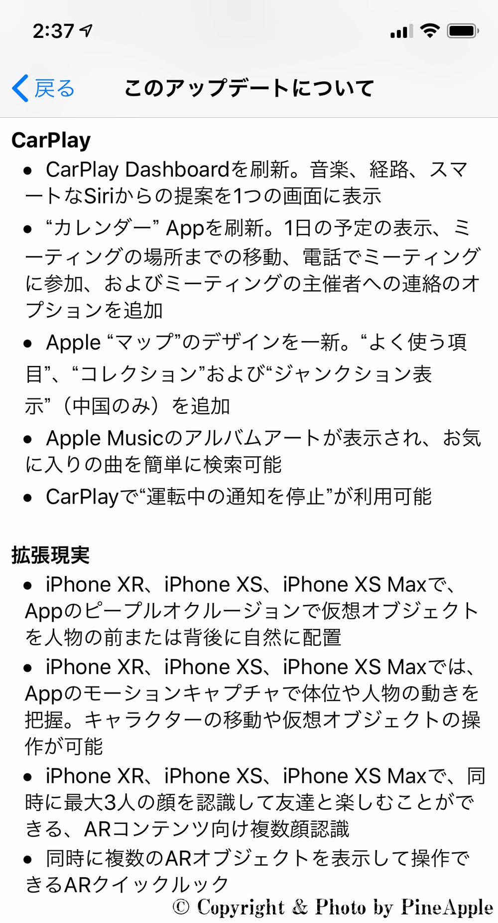 iOS 13:CarPlay、拡張現実