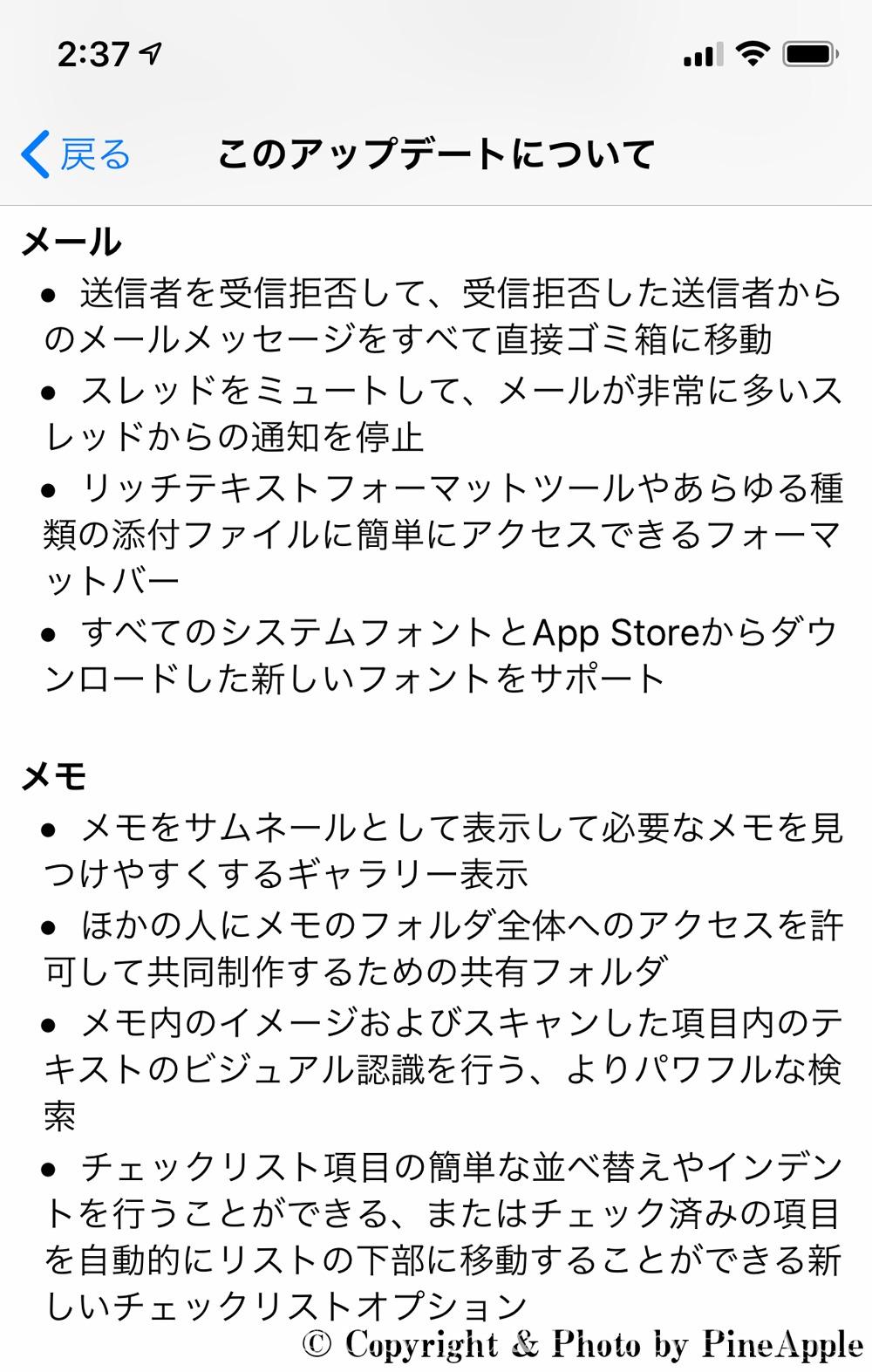 iOS 13:メール、メモ