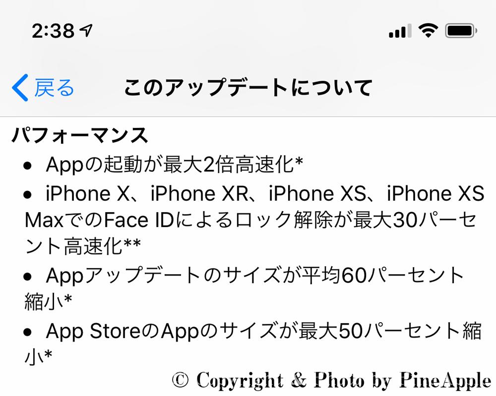 iOS 13:パフォーマンス