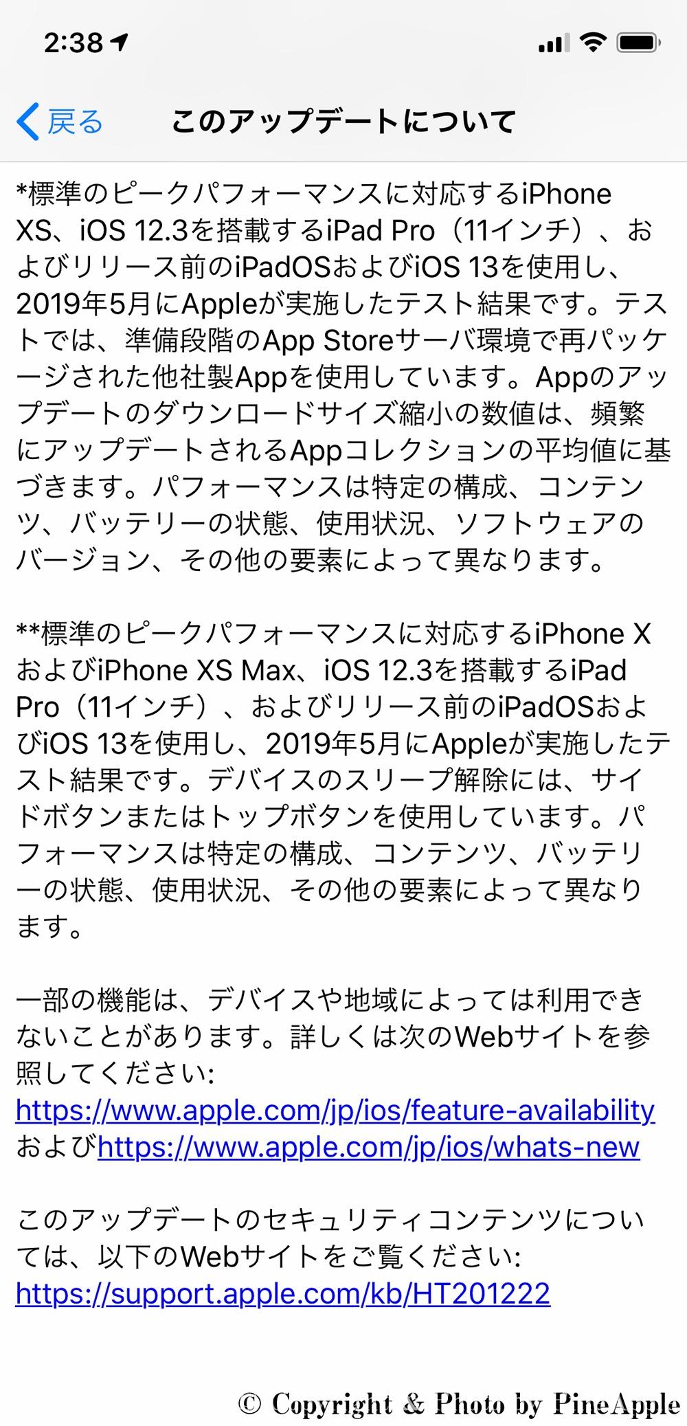 iOS 13:その他の機能および改善
