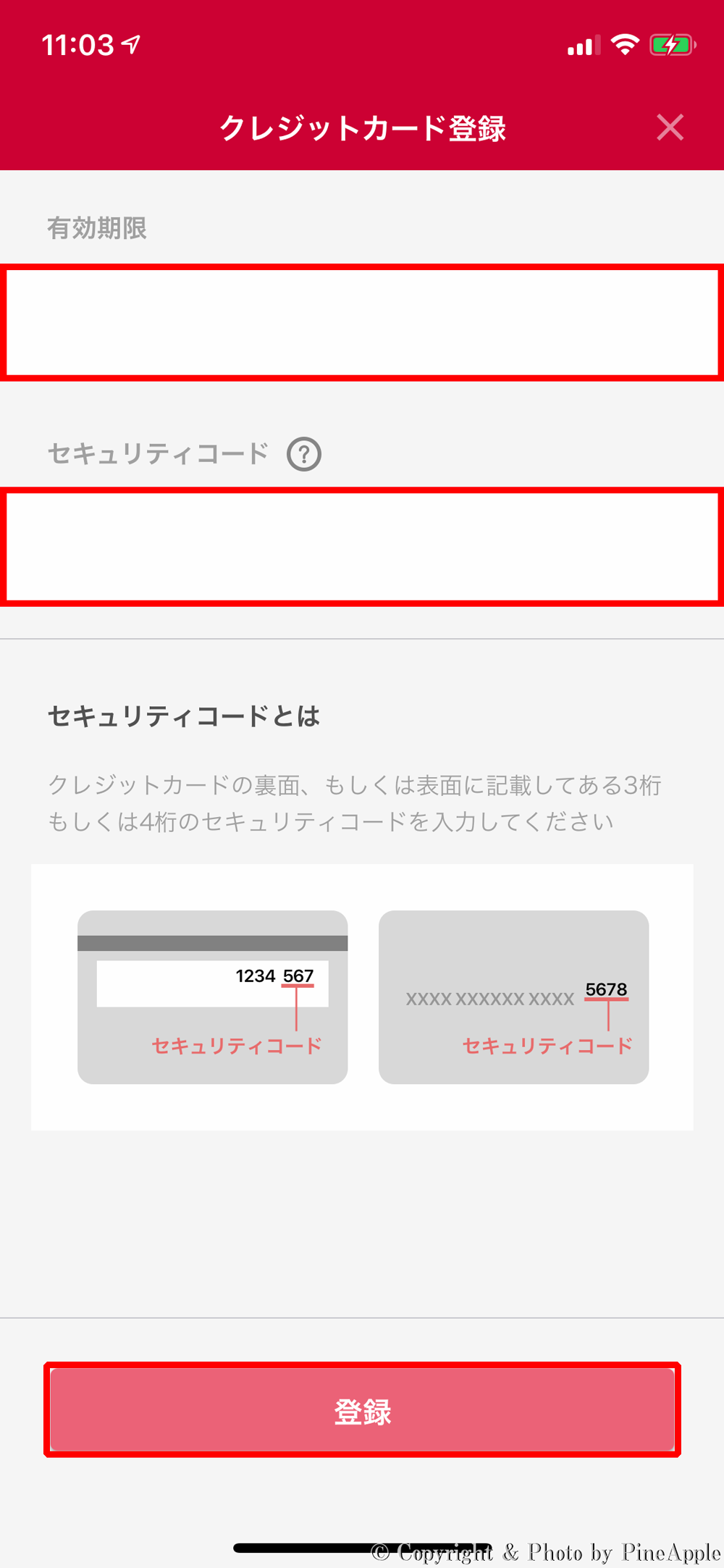 d 払い:「有効期限(月/年)」、「セキュリティーコード」を入力」し、「登録」をタップ