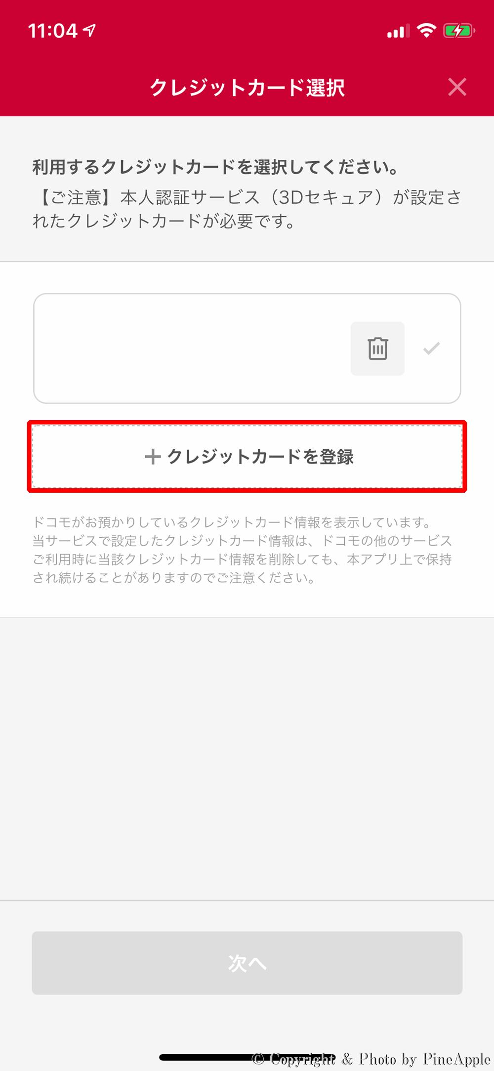 d 払い:「+ クレジットカードを登録」をタップ