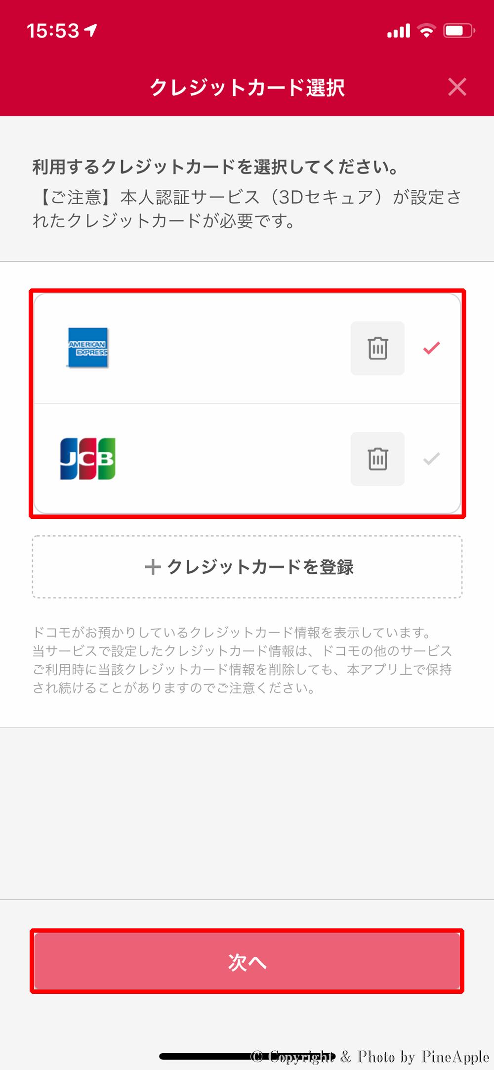 d 払い:「ゴミ箱」の右横にある「チェックマーク」を選択し、「次へ」をタップすることで、クレジットカードを切り替え