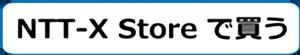 NTT X - Store