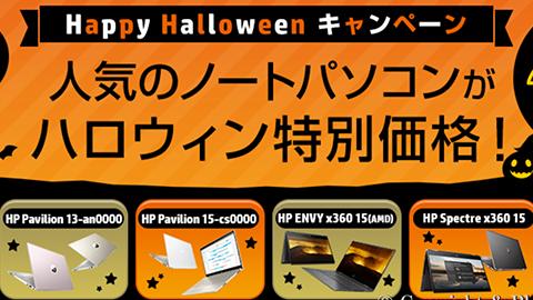 Happy Halloween キャンペーン