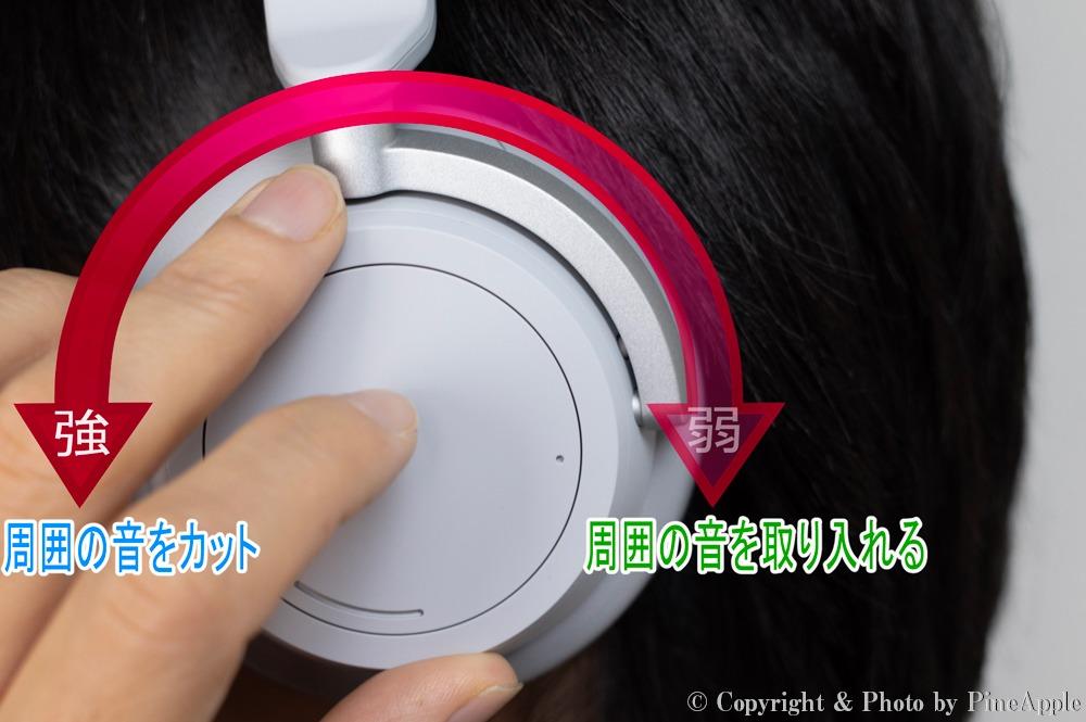 Surface Headphones:ノイズキャンセリング