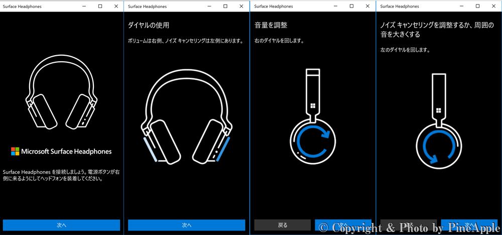 Surface Headphones:専用アプリケーション