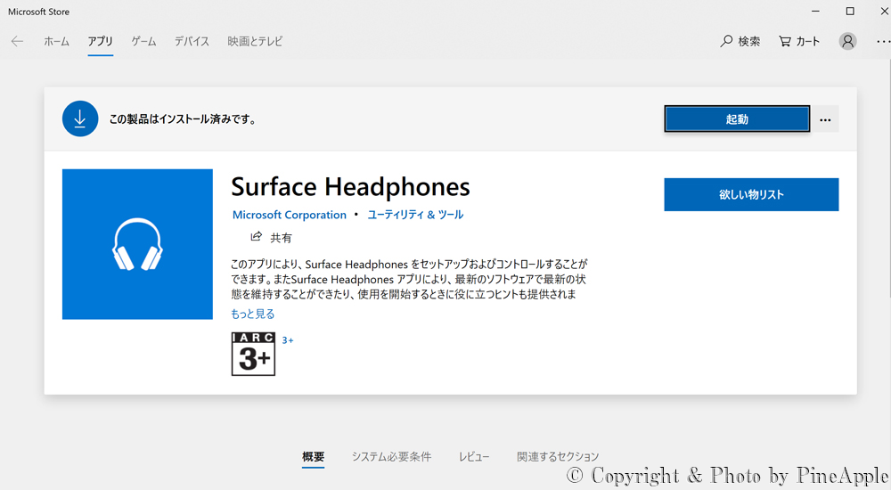 Microsoft Store:Surface Headphones