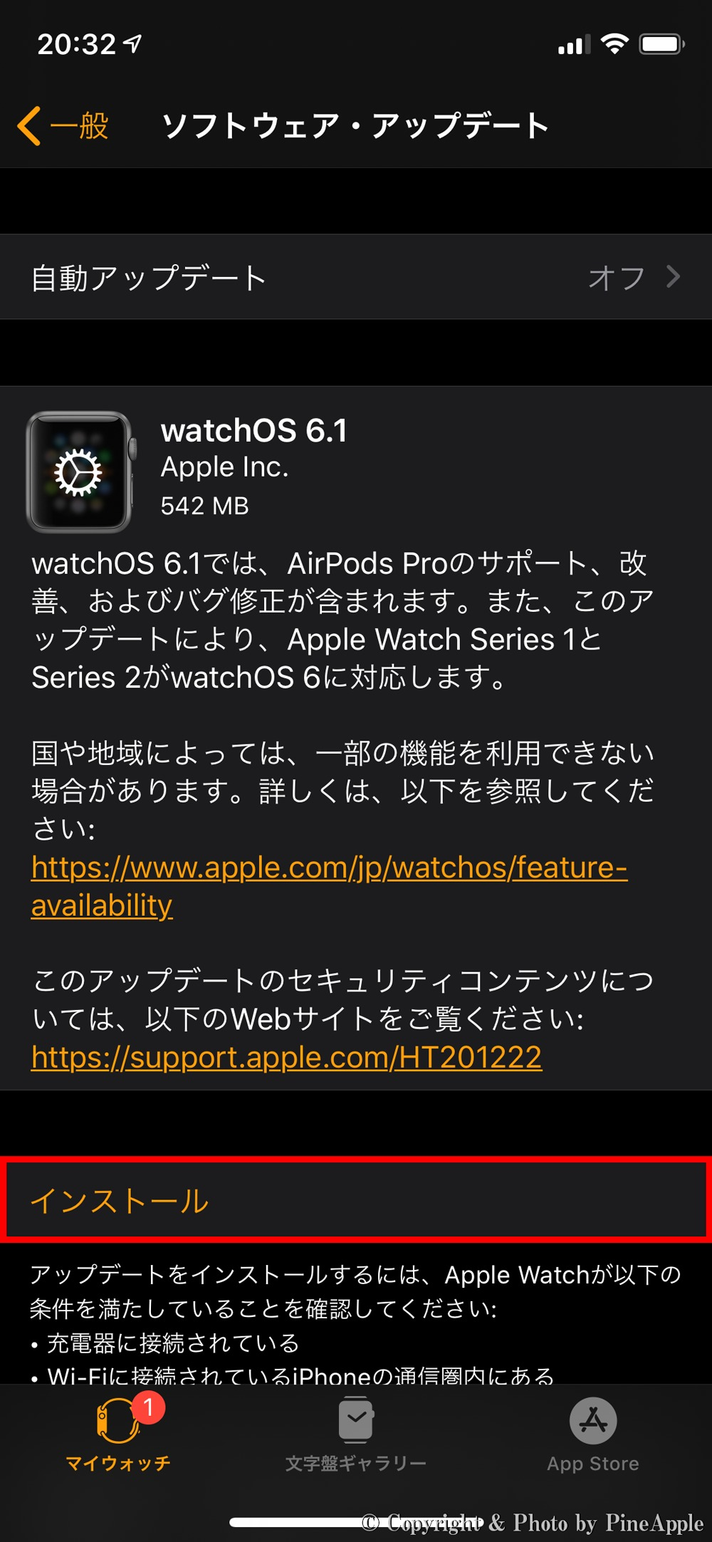 watchOS 6.1:Watch>一般>ソフトウェアアップデート