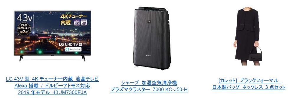 LG 43 V 型 4K チューナー内蔵 液晶テレビ Alexa 搭載/ドルビーアトモス対応 2019 年モデル 43UM7300EJA/シャープ 加湿空気清浄機 プラズマクラスター 7000 KC - J50 - H/[ カレット ] ブラックフォーマル 日本製バッグ ネックレス 3 点セット