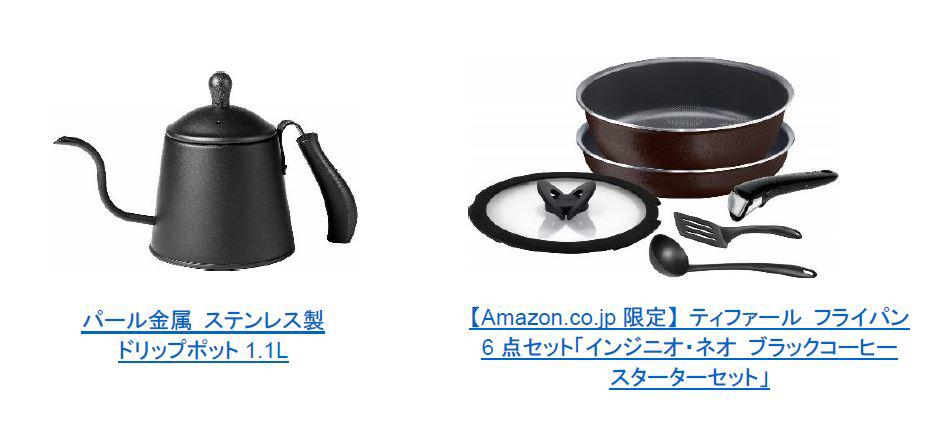 パール金属 ステンレス製tドリップポット 1.1 L/【Amazon.co.jp】ティファール フライパン 6 点セット「インジニオ・ネオ ブラックコーヒー スターターセット」