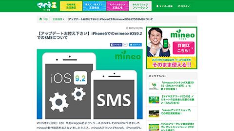 【アップデートお控え下さい】iPhone 6 での mineo × iOS 9.2 での SMS について