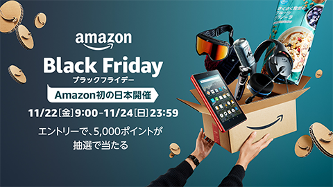 Amazon ブラックフライデー(Amazon Black Friday)