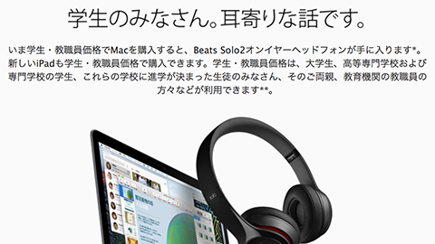 新学期を始めよう - Apple(日本)