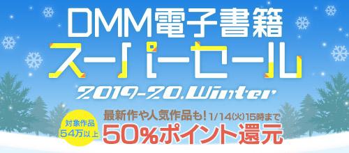 DMM 電子書籍 スーパーセール 2019 - 2020 スーパーセール