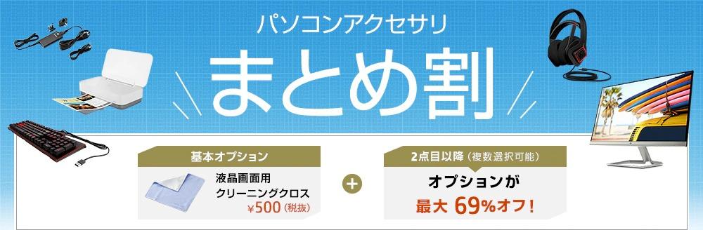 パソコンアクセサリ まとめ割 日本 HP