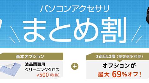 パソコンアクセサリ まとめ割|日本 HP