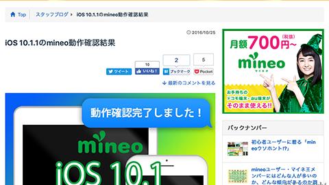 iOS 10.1.1 の mineo 動作確認結果:mineo