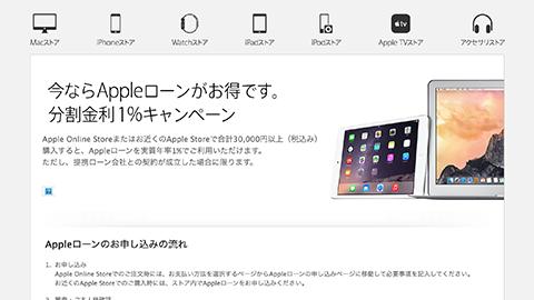 Apple ローン 分割金利 1 % キャンペーン